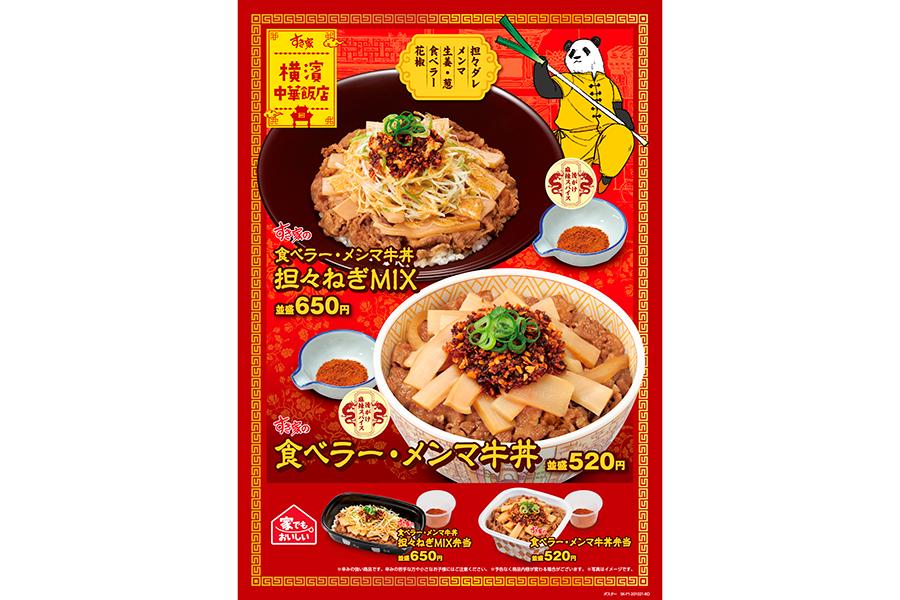 21日より発売される「食べラー・メンマ牛丼」と「食べラー・メンマ牛丼 担々ねぎ MIX」