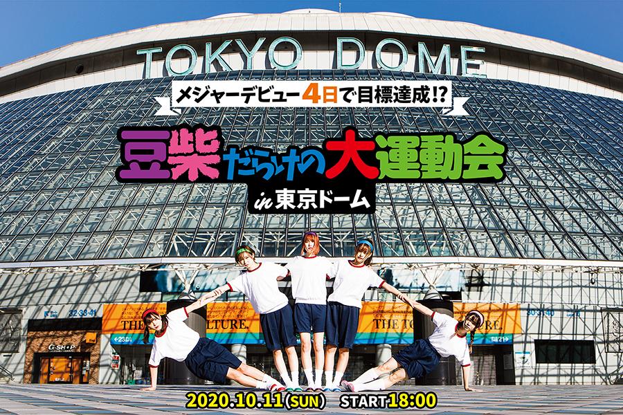 「豆柴の大群」がデビューから4日で東京ドームに立つことを発表