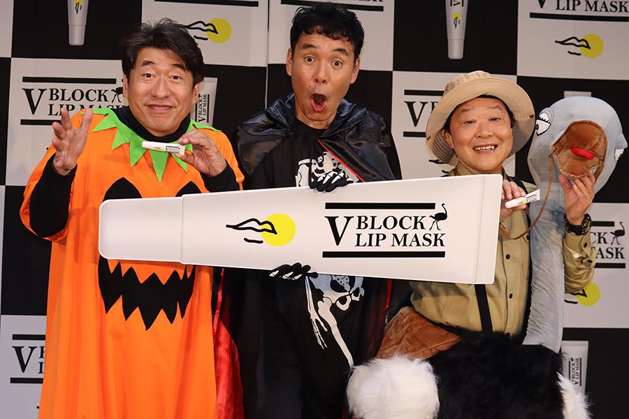 「V BLOCK LIP MASK」のPRイベントに出席した「ダチョウ倶楽部」【写真:ENCOUNT編集部】