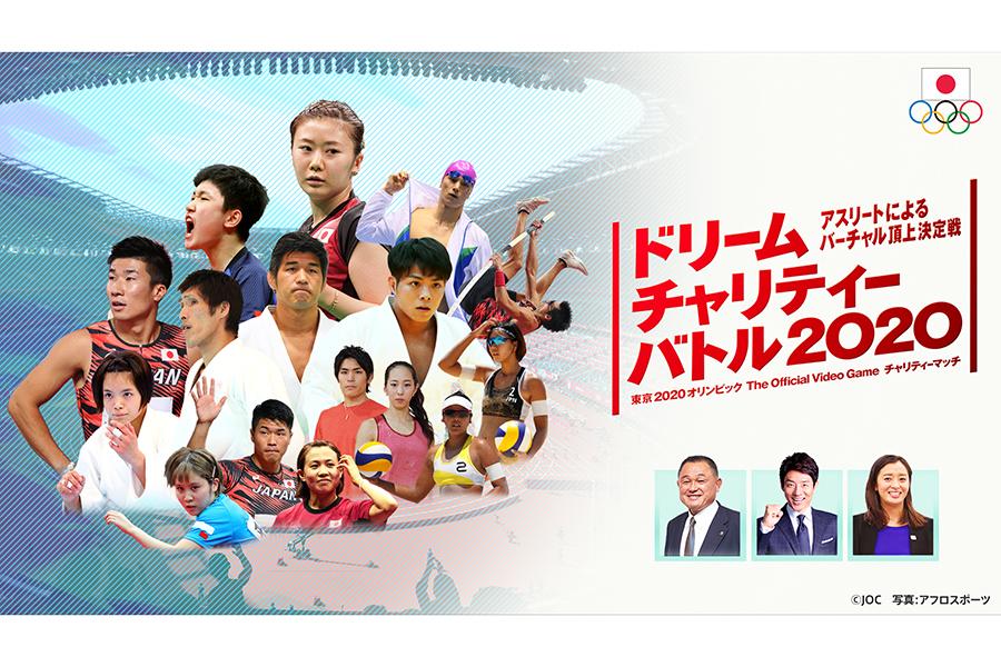 「ドリームチャリティーバトル2020」【画像:(C)JOC】