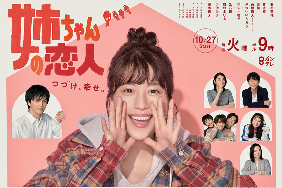 「姉ちゃんの恋人」主演の有村架純【写真:(C)カンテレ】