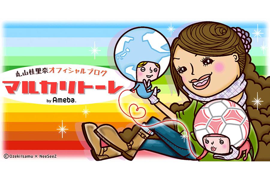 【写真:(C)丸山桂里奈オフィシャルブログ「マルカリトーレ」Powered by Ameba】