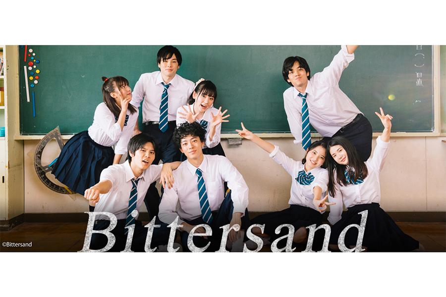 映画「Bittersand」追加キャスト8人が決定 井上祐貴主演、ヒロインは木下彩音