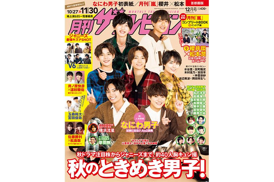 「なにわ男子」が表紙を飾った「月刊ザテレビジョン」【掲載:ENCOUNT編集部】