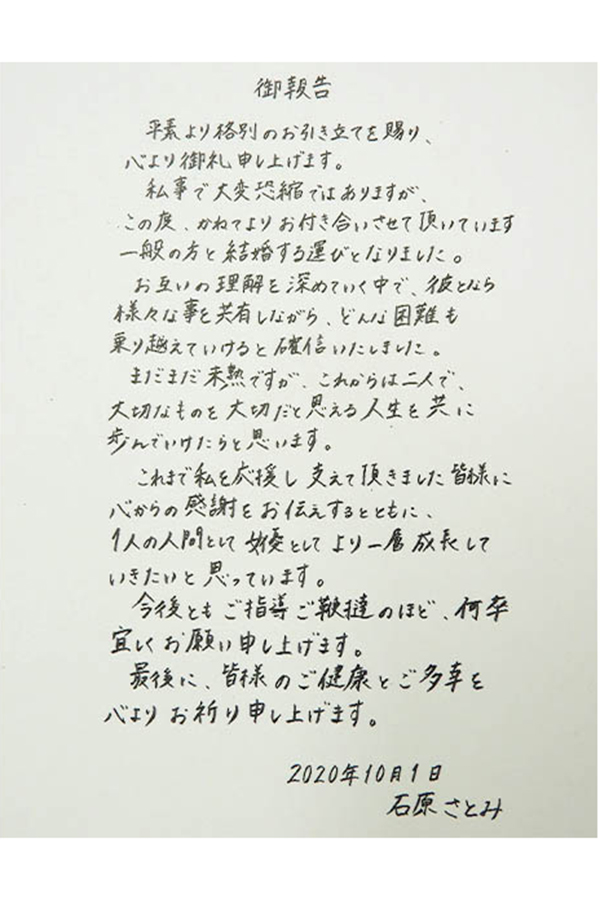 石原さとみ直筆のメッセージ【写真:ホリプロ提供】