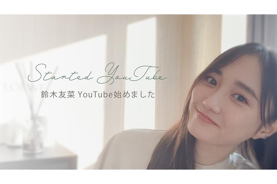 鈴木友菜がYouTubeチャンネル開設