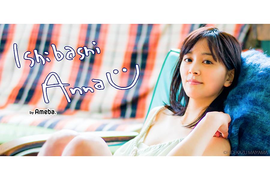 【画像:(C)石橋杏奈オフィシャルブログ Powered by Ameba】
