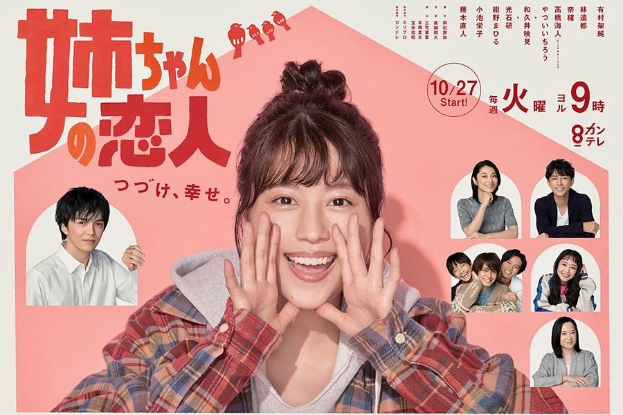 有村架純主演「姉ちゃんの恋人」ポスタービジュアル解禁 個性豊かなキャラに注目