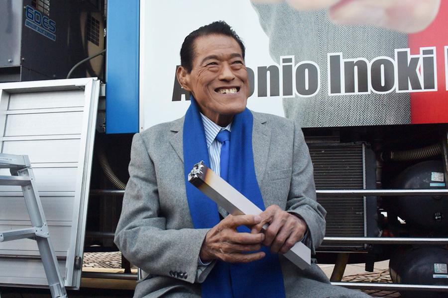 公開実験を成功させたアントニオ猪木氏は蒸発した鉄の棒を持ち満面の笑み【写真:ENCOUNT編集部】