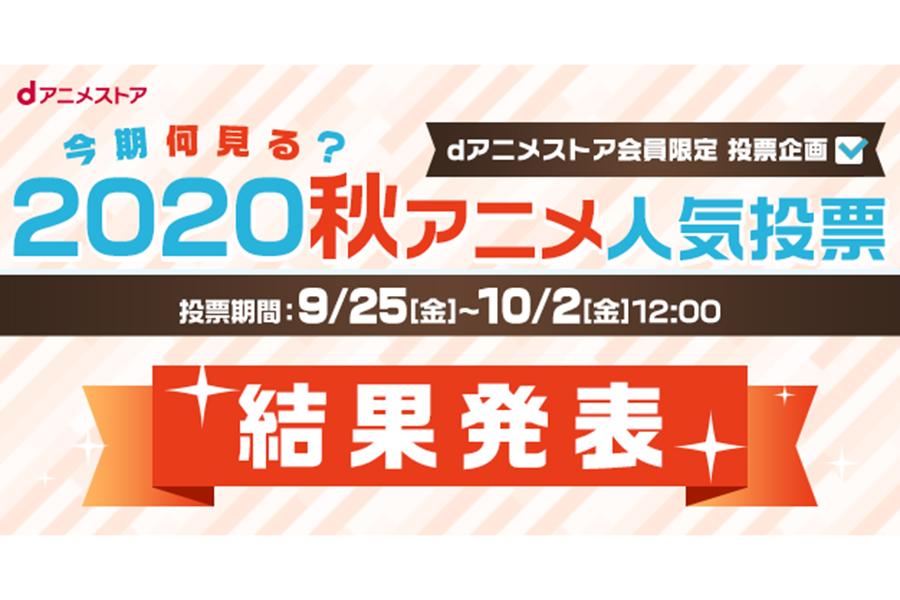「20年秋アニメ」人気ランキング発表! 呪術廻戦が5位に
