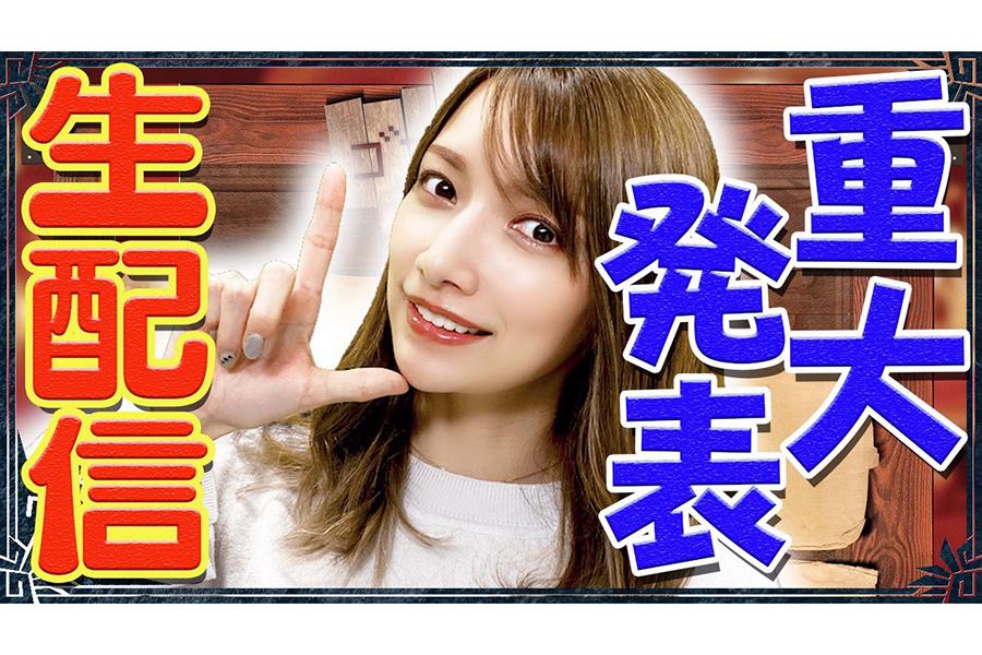 後藤真希、自身初オンラインイベントの開催を発表 モー娘。時代の懐かしの楽曲も披露