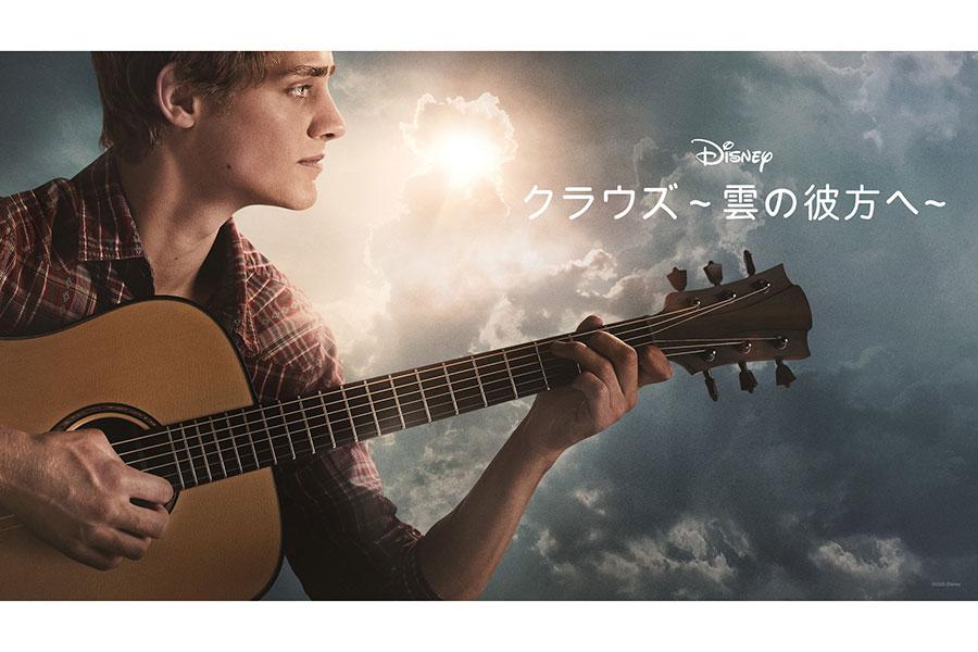 映画「クラウズ~雲の彼方へ~」10月23日(金)よりディズニープラスで独占公開【写真:(C)2020 Disney】