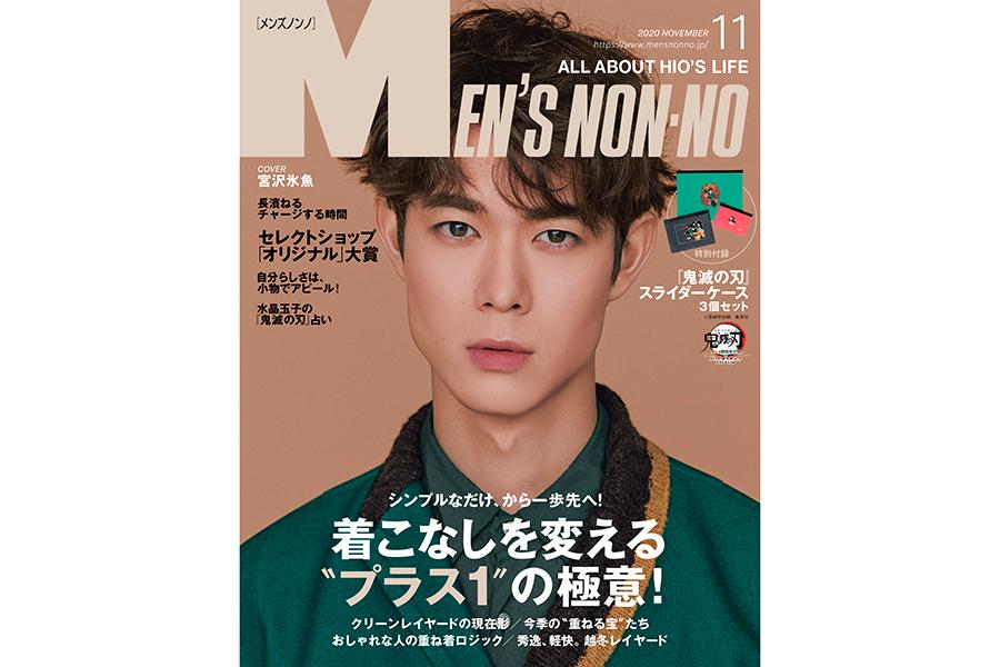 宮沢氷魚、甘いマスクで読者を魅了…「MEN'S NON-NO」初表紙を飾る