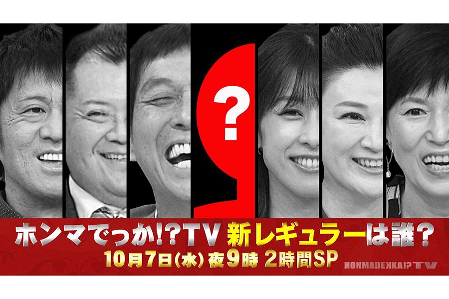 7日の放送で新レギュラーが発表される【写真:(C)フジテレビ】