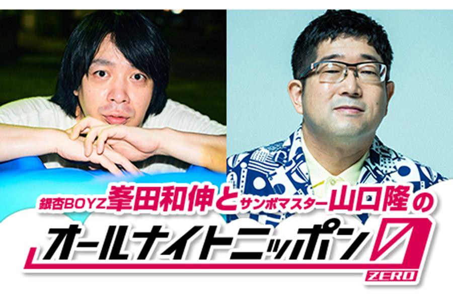 1年ぶりにコンビを組む峯田和伸(左)と山口隆【写真:(C)ニッポン放送】
