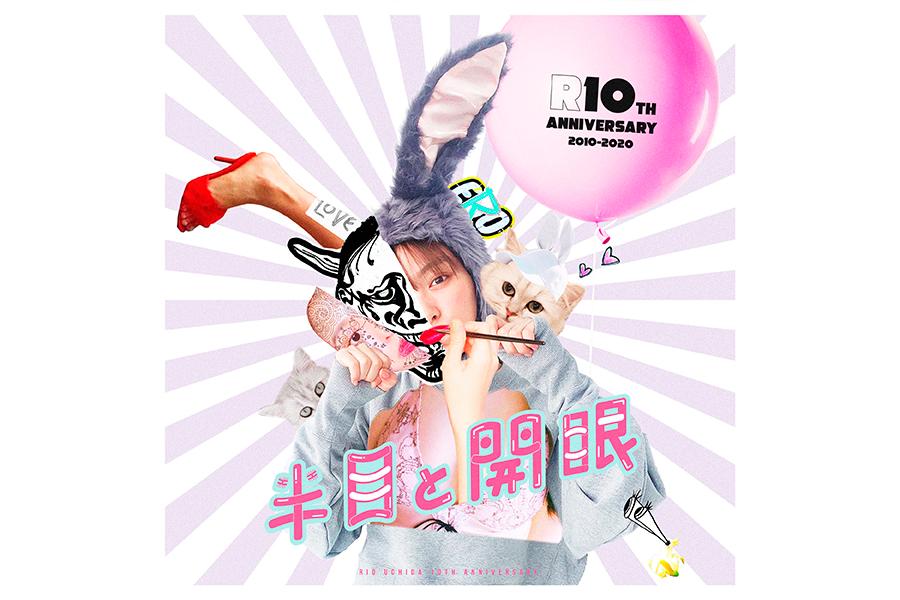 「内田理央10周年企画スマホの中身展『半目と開眼』」メインビジュアル