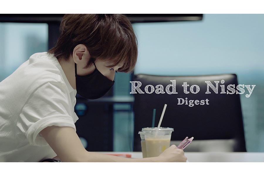 「Road to Nissy 2018-2019 & MUSIC VIDEO BEHIND THE SCENE MOVIE」のリリースを発表したNissy
