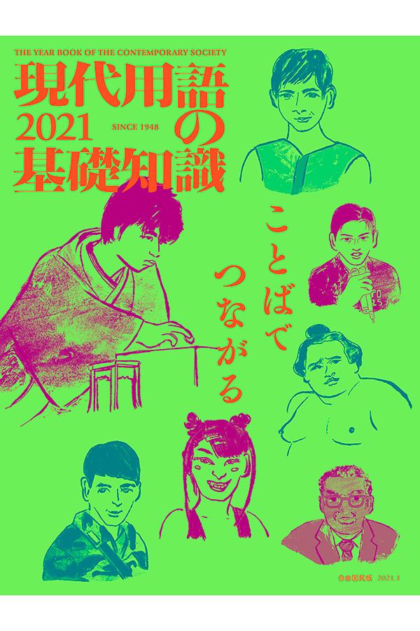 「現代用語の基礎知識2021」(株式会社自由国民社)