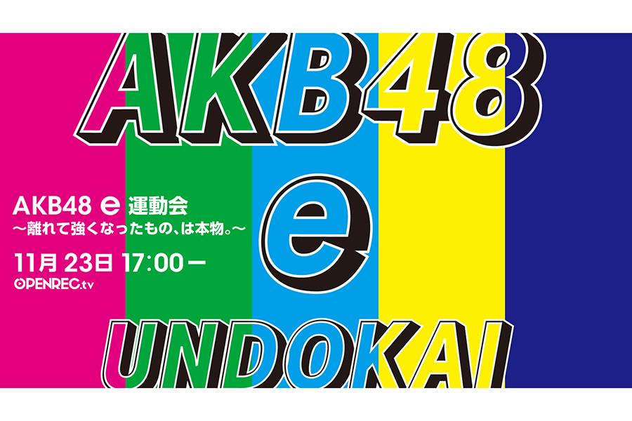 AKB48、初の「eスポーツ」イベント11・23開催決定 チーム対抗でメンバー力競う