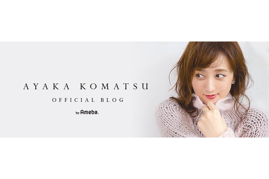 小松彩夏、紅葉をバックに秋デート風コーデ公開「こまっちゃんとのデートを想像」と話題に