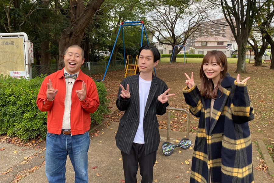 「勝手に実家にお邪魔」する(左から)澤部佑、岩井勇気、指原莉乃【写真:(C)テレビ東京】
