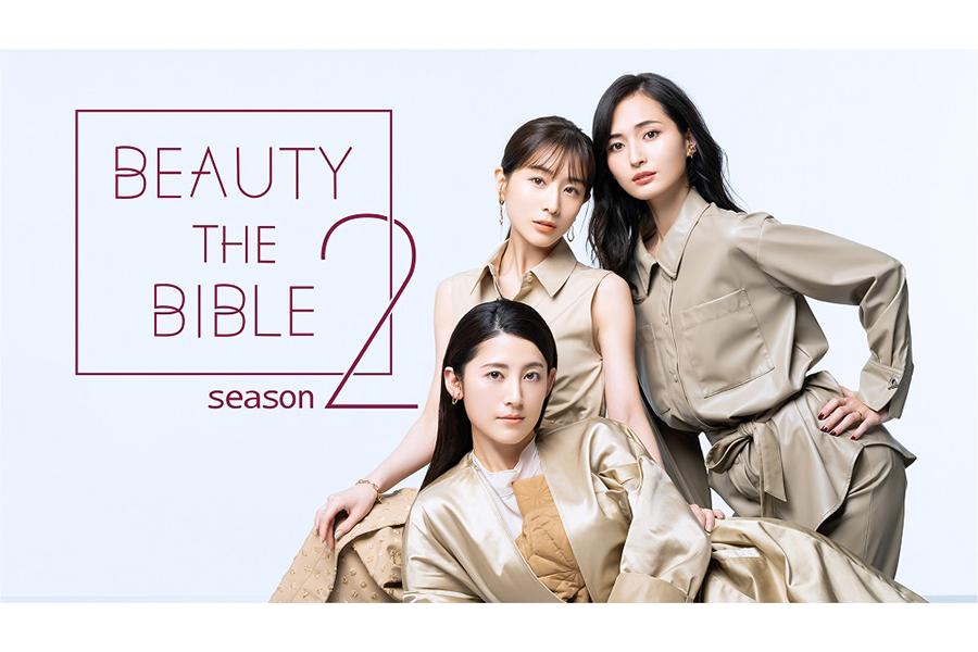 「BEAUTY THE BIBLE」シーズン2がスタート【写真:(C)AMUSE INC. 】