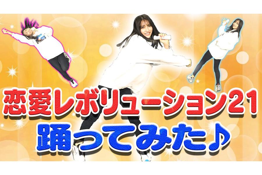 後藤真希「恋愛レボリューション21」ダンスを披露