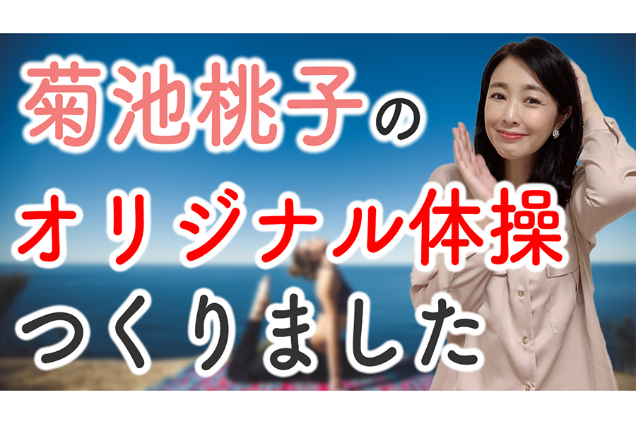 YouTubeでオリジナル体操を披露した菊池桃子