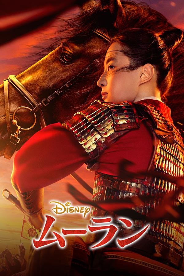 「ムーラン」(C)2020 Disney 12月4日(金)午後5時よりディズニープラスで独占配信開始