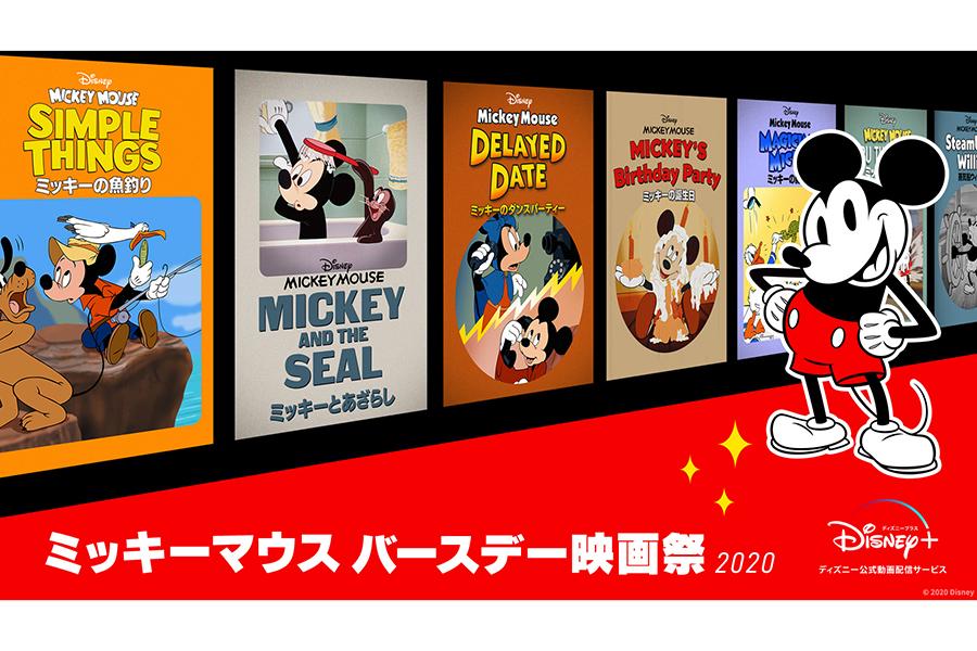 ミッキーマウス誕生日記念「ミッキーマウスのワンダフルワールド」ディズニープラス初登場