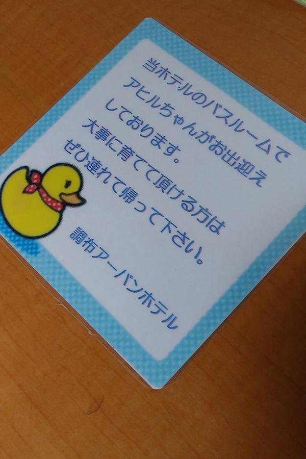 チェックインした部屋にはメッセージが…【写真:NAKAJI-MAcyspoさんツイッター (@nakazeean)より】