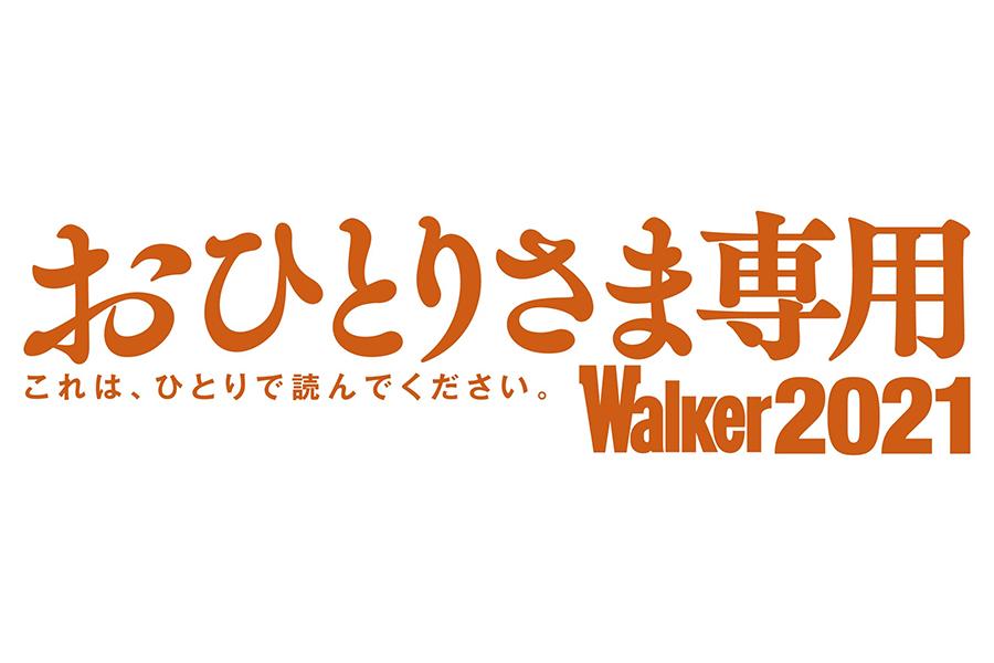 """""""おひとりさま""""専用情報誌「おひとりさま専用Walker2021」"""