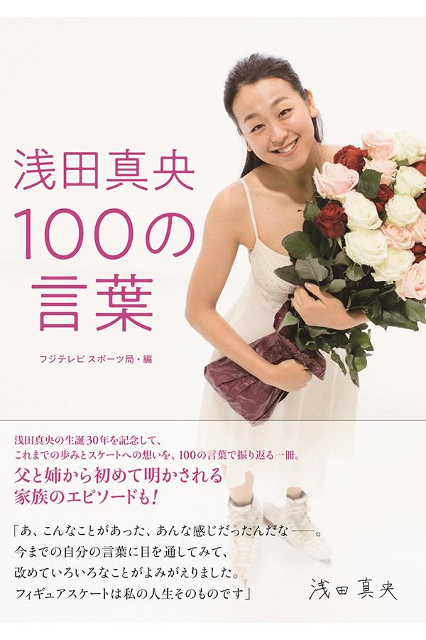 書籍「浅田真央 100の言葉」が発売