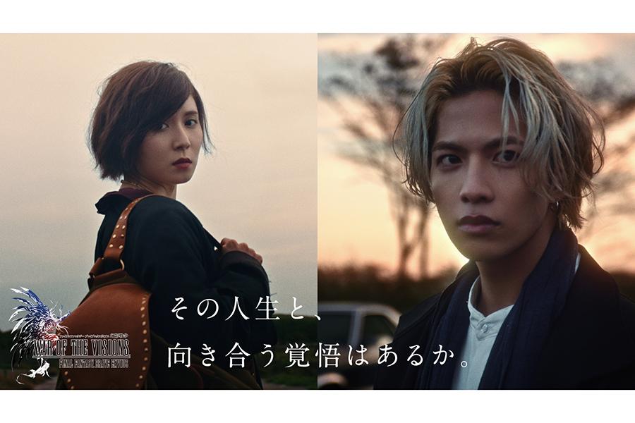 志尊淳&松岡茉優出演「FFBE幻影戦争」CMソングはヨルシカ「盗作」