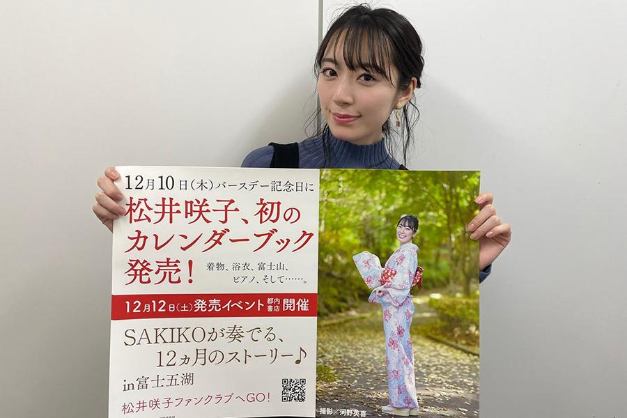 初のソロカレンダーブックの発売が決定した松井咲子【写真:(C)️ABコンサルティング株式会社】