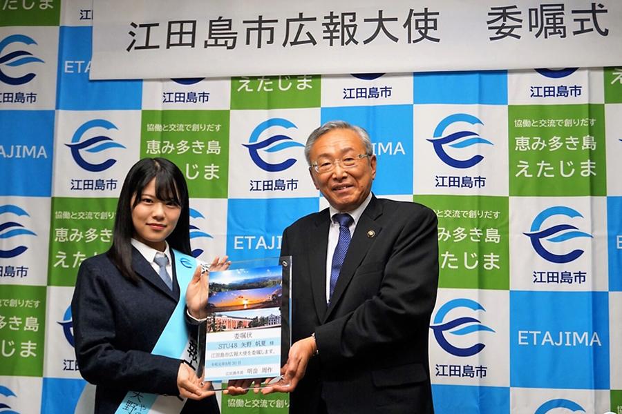 STU48矢野帆夏(左)と江田島市の明岳周作市長【写真:(C)STU】