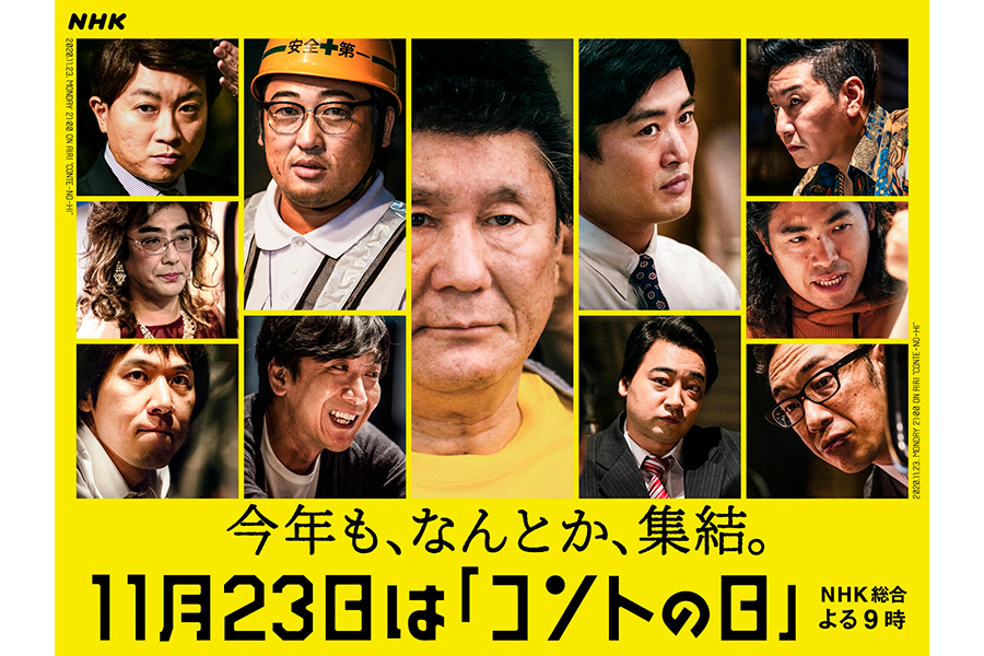 今年は勤労感謝の日に放送【写真:(C)NHK】
