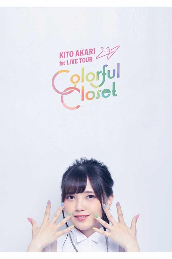 初ワンマンライブとなる1st LIVE TOUR「Colorful Closet」を行った声優の鬼頭明里