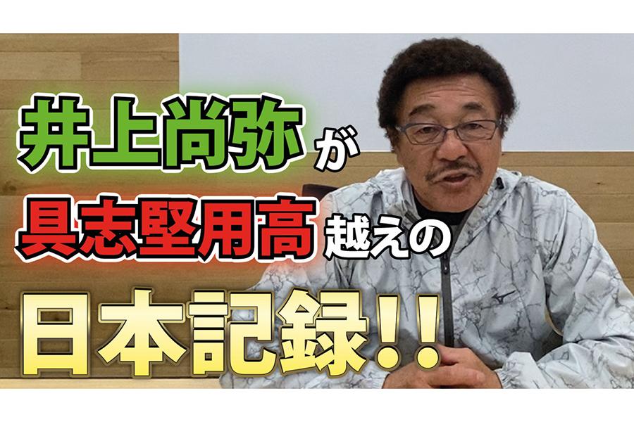 具志堅用高がボクシング・井上尚弥を徹底分析!