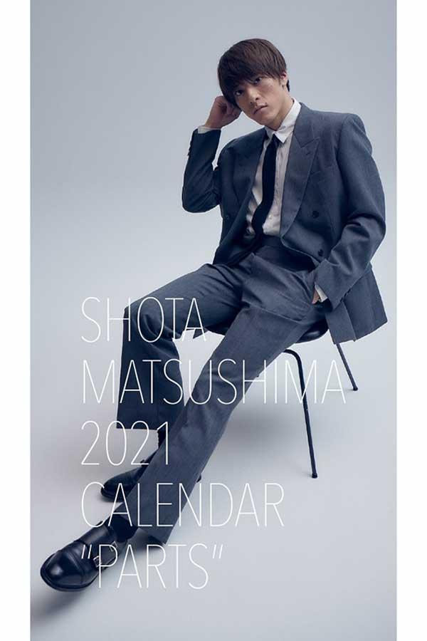 誕生日に2021年カレンダーを発売する松島庄汰