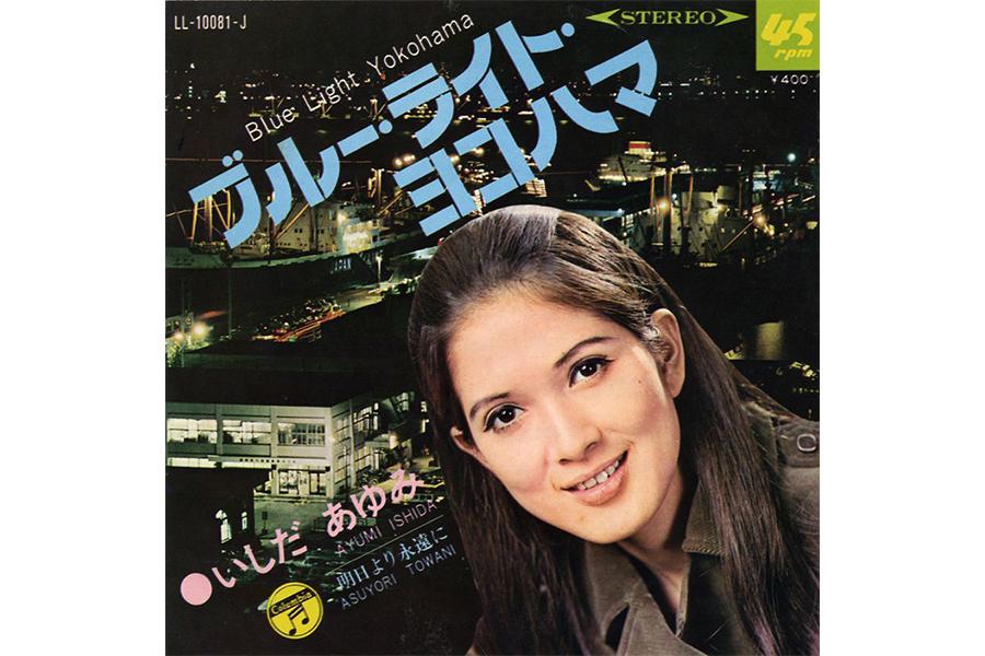 「その時、音楽シーンが動いた #1」筒美京平、稀代のヒットメーカーの幕開け 勝負をかけた「ブルー・ライト・ヨコハマ」