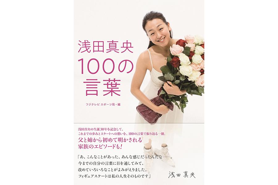 書籍「浅田真央 100の言葉」が発売 一家の絆を物語る秘話が満載