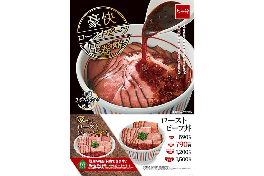 丼からあふれんばかりの肉の量…「なか卯」で「ローストビーフ丼」販売