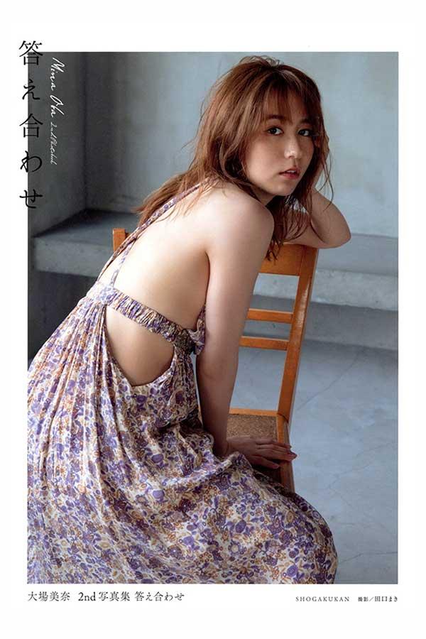 SKE48大場美奈 2nd写真集「答えあわせ」イベント限定版の表紙【写真:(C)田口まき/小学館】