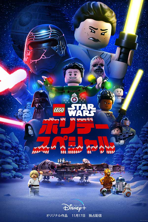 「LEGO スター・ウォーズ/ホリデー・スペシャル」のキービジュアル【写真:(C)2020 Lucasfilm Ltd.】