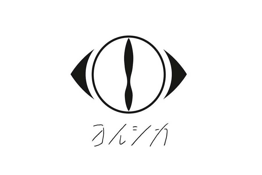 ヨルシカ、新EP「創作」を発売