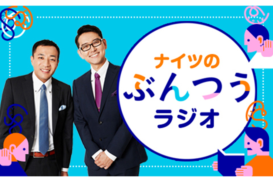 ニッポン放送「ナイツのぶんつうラジオ」