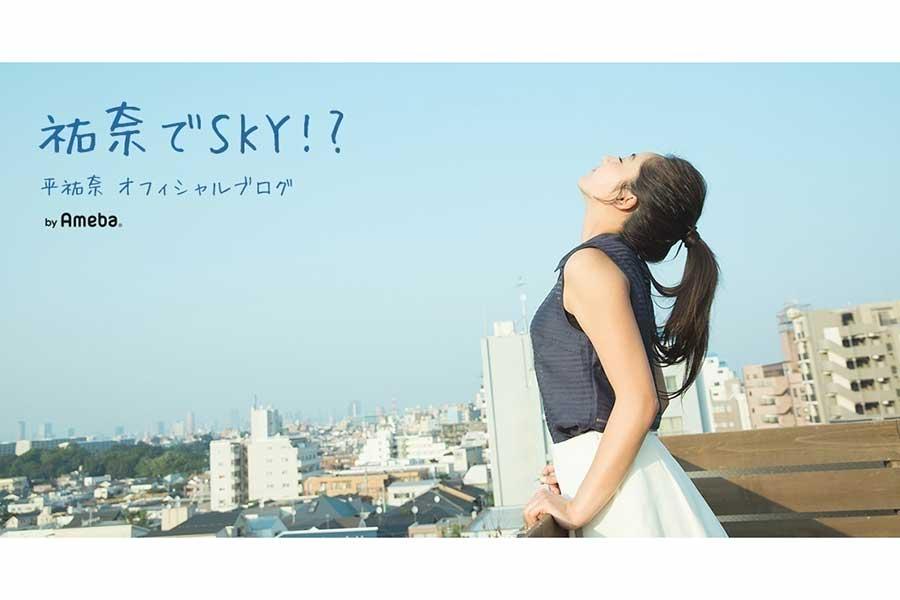 (C)平祐奈オフィシャルブログ「祐奈でSKY!?」Powered by Ameba