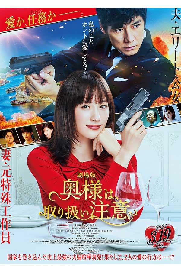【写真:(C)2020映画「奥様は、取り扱い注意」製作委員会】