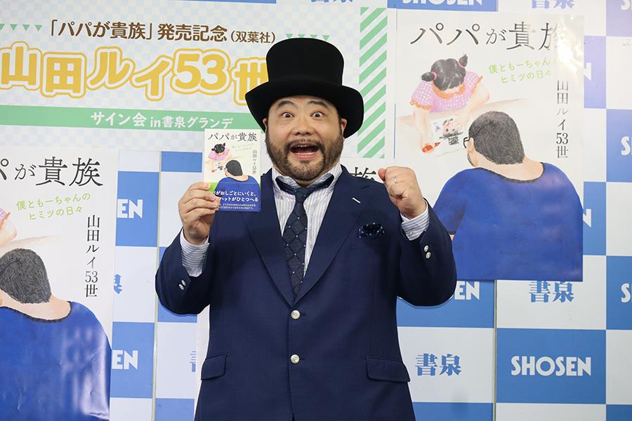 著書の出版記念イベントを行った山田ルイ53世【写真:ENCOUNT編集部】